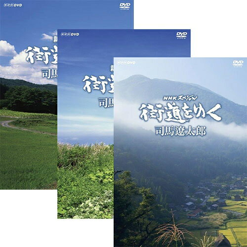 街道をゆく DVD-BOX 全3巻セット