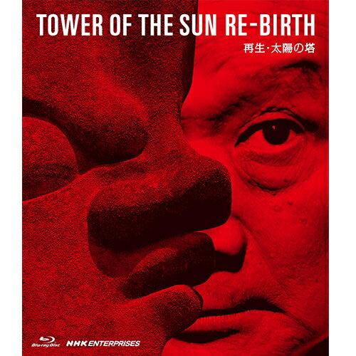 再生・太陽の塔 ブルーレイ BD