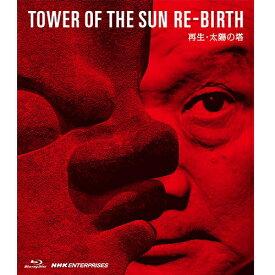 再生・太陽の塔 ブルーレイ