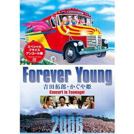 吉田 拓郎・かぐや姫 Forever Young Concert in つま恋2006 DVD 全3枚(廉価版)