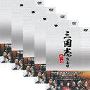 ドラマ「三国志」完全版 DVD 全5巻セット