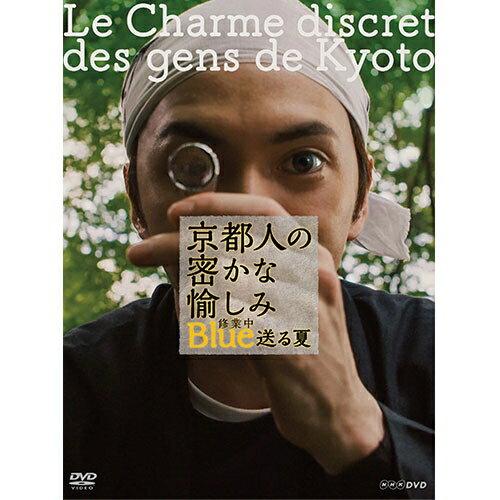 京都人の密かな愉しみ Blue 修業中 送る夏 DVD