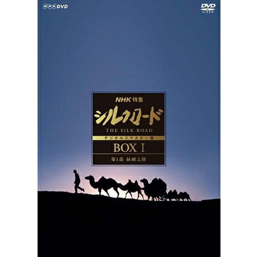NHK特集 シルクロード デジタルリマスター版 DVD BOX I 第1部 絲綢之路(新価格)全6枚+特典ディスク1枚
