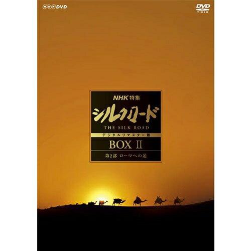 NHK特集 シルクロード デジタルリマスター版 DVD BOX II 第2部 ローマへの道(新価格)全9枚+特典ディスク1枚