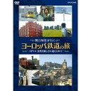 関口知宏が行く ヨーロッパ鉄道の旅 イギリス 自然と優しさに迎えられて DVD