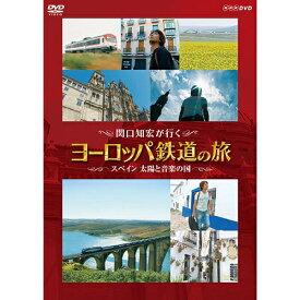 関口知宏が行く ヨーロッパ鉄道の旅 スペイン 太陽と音楽の国 DVD