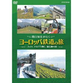 関口知宏が行く ヨーロッパ鉄道の旅 スイス アルプス輝く緑と湖の国 DVD