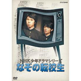 NHK少年ドラマシリーズ なぞの転校生(新価格)DVD 全2枚