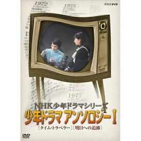 NHK少年ドラマシリーズ アンソロジーI(新価格)