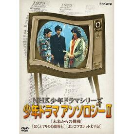 NHK少年ドラマシリーズ アンソロジーII(新価格) DVD