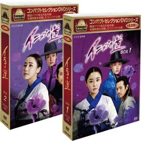 コンパクトセレクション イニョプの道 DVD-BOX 全2巻セット
