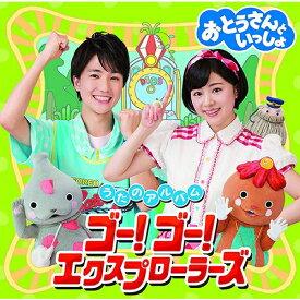 CD「おとうさんといっしょ」うたのアルバム  ゴー!ゴー!エクスプローラーズ