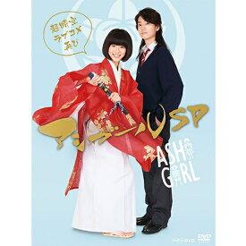 アシガールSP 〜超時空ラブコメ再び〜 DVD-BOX 全3枚