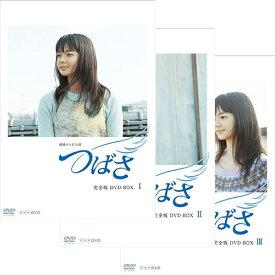 連続テレビ小説 つばさ 完全版 DVD-BOX 全3巻セット