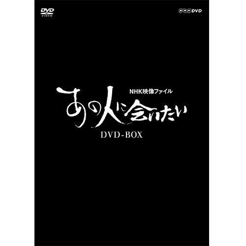 NHK映像ファイル あの人に会いたい DVD-BOX