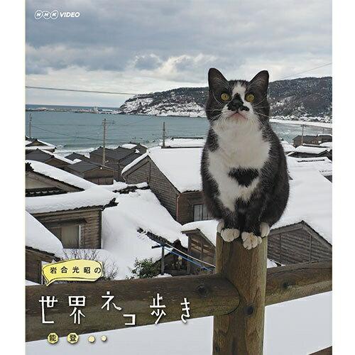 岩合光昭の世界ネコ歩き 能登 ブルーレイ