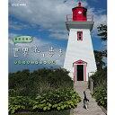 岩合光昭の世界ネコ歩き プリンスエドワード島 ブルーレイ BD