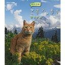 岩合光昭の世界ネコ歩き スイス ブルーレイ BD