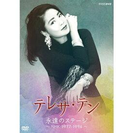 テレサ・テン 永遠のステージ 〜NHK1977-1994〜 DVD 全2枚