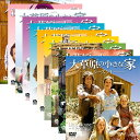 大草原の小さな家 DVD全10巻セット