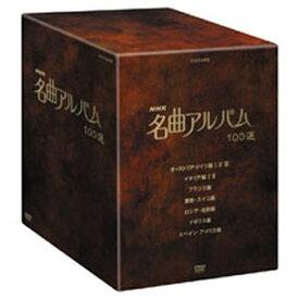 500円クーポン発行中!NHK 名曲アルバム100選 DVD-BOX 全10枚セット