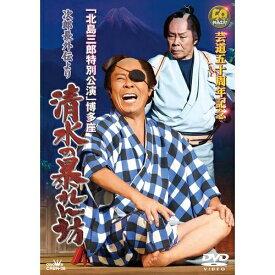 北島三郎 博多座特別公演 〜次郎長外伝より 清水の暴れん坊〜