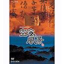 500円クーポン発行中!NHKスペシャル 空海の風景 DVD-BOX 全2枚セット