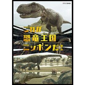 これが恐竜王国ニッポンだ! DVD