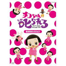 チコちゃんに叱られる!『生き物セレクション』初回生産限定BOX DVD