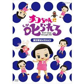 チコちゃんに叱られる!『乗り物セレクション』初回生産限定BOX DVD
