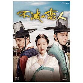 不滅の恋人 DVD-BOXI 全6枚