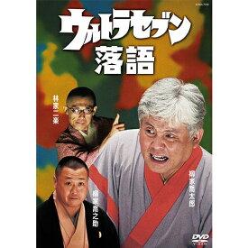 柳家喬太郎・林家二楽・柳家喬之助 ウルトラセブン落語 DVD