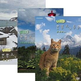 岩合光昭の世界ネコ歩き DVD 全31巻セット