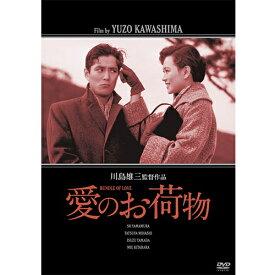 映画 愛のお荷物 DVD