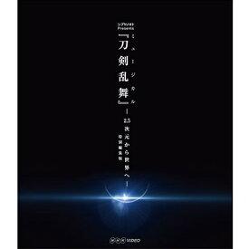 シブヤノオト Presents ミュージカル『刀剣乱舞』 -2.5次元から世界へ- <特別編集版> ブルーレイ
