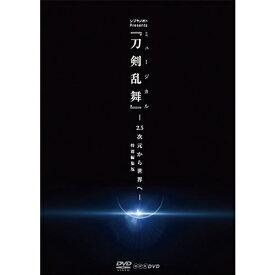 シブヤノオト Presents ミュージカル『刀剣乱舞』 -2.5次元から世界へ- <特別編集版> DVD