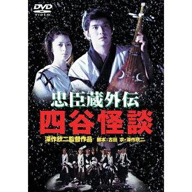 あの頃映画松竹DVDコレクション「忠臣蔵外伝・四谷怪談」
