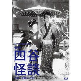 映画 木下惠介生誕100年「新釈 四谷怪談(前・後篇)」DVD 全2枚