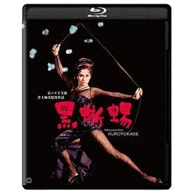 映画 黒蜥蜴 修復版 ブルーレイ+DVD