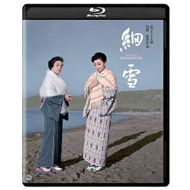 映画 細雪 修復版 ブルーレイ+DVD