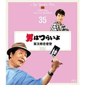 映画 男はつらいよ 寅次郎恋愛塾 4Kデジタル修復版 ブルーレイ BD