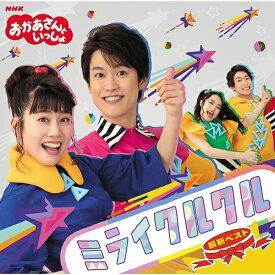 NHK「おかあさんといっしょ」最新ベスト ミライクルクル CD