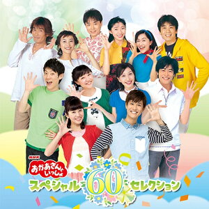 NHK「おかあさんといっしょ」スペシャル60セレクション CD 全3枚