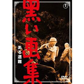 映画 黒い画集 ある遭難 DVD