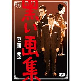 映画 黒い画集 第二話 寒流 DVD