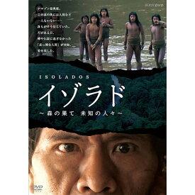イゾラド 〜森の果て 未知の人々〜 DVD 全2枚