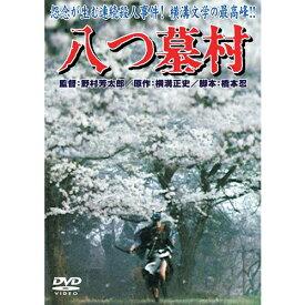 あの頃映画松竹DVDコレクション 八つ墓村