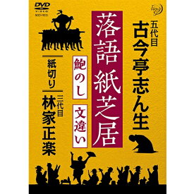 五代目 古今亭志ん生・三代目 林家正楽 落語紙芝居 鮑のし/文違い DVD