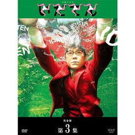 大河ドラマ いだてん 完全版 DVD-BOX3 全3枚