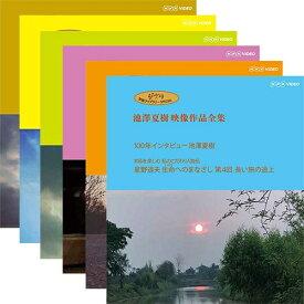 ジブリ学術ライブラリーSPECIAL 池澤夏樹映像作品全集 NHK編 ブルーレイ 全6巻セット BD
